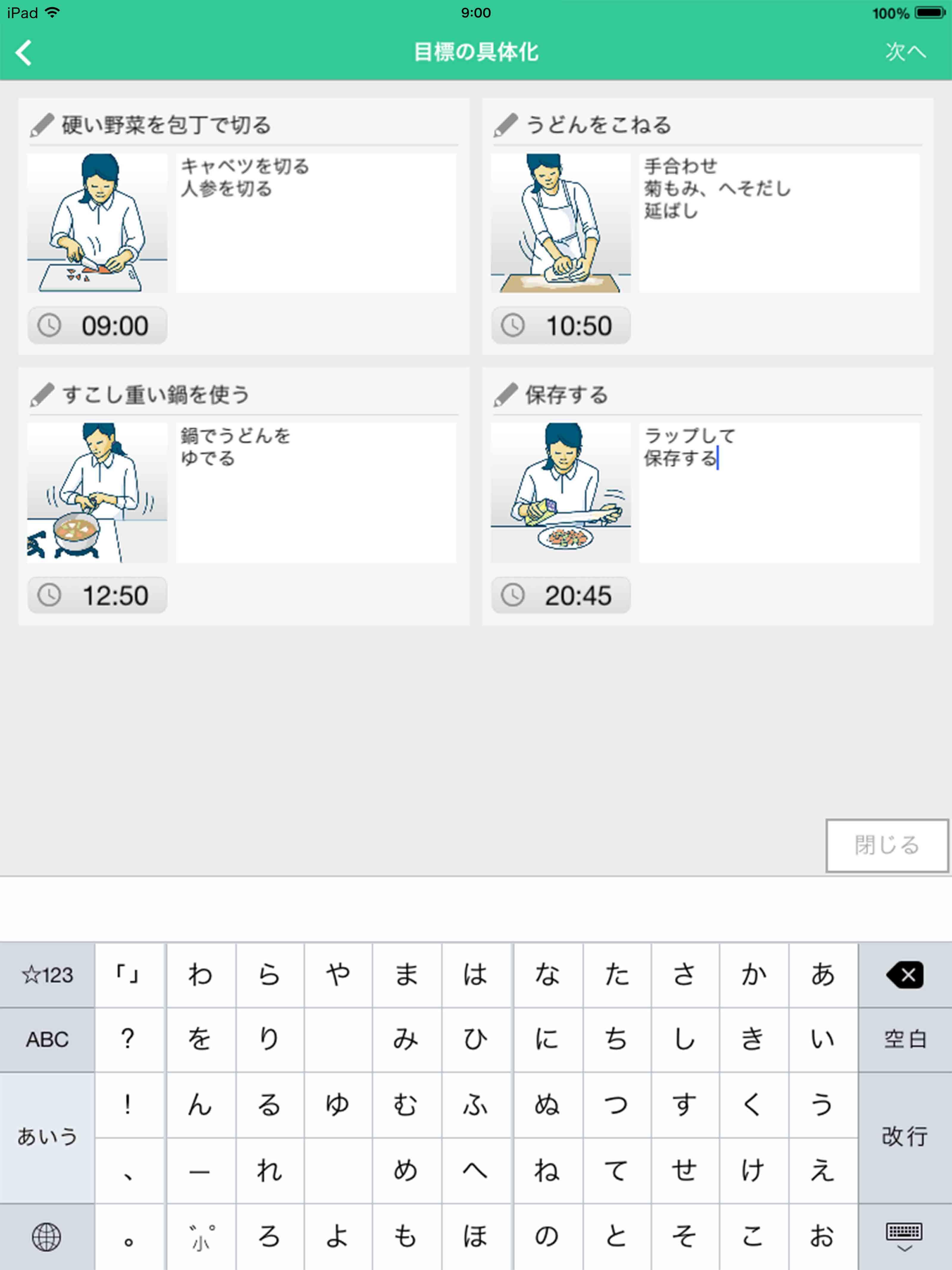 4.活動詳細